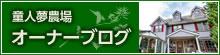 童人夢農場(ドリームファーム)オーナーブログ