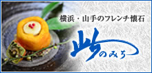 横浜・山手のフレンチ懐石 此のみち