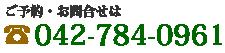 【ご予約・お問合せ】042-784-0961